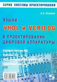 Языки VHDL и VERILOG в проектировании цифровой аппаратуры #1