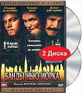 Банды Нью-Йорка (DTS, 2 DVD) #1