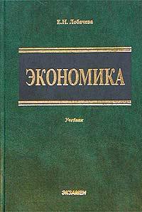 Экономика. Учебник для вузов #1