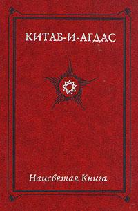 Китаб-и-Агдас. Наисвятая Книга | Бахаулла #1