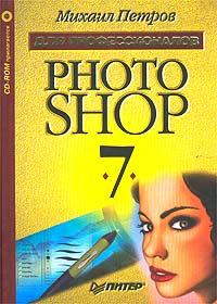 Photoshop 7. Для профессионалов (+ CD-ROM) #1