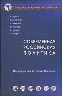 Современная российская политика #1
