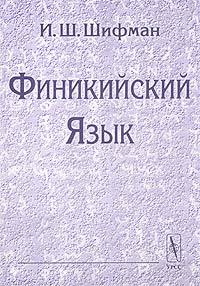 Финикийский язык #1