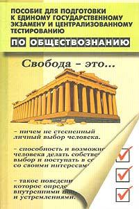 Пособие для подготовки к Единому государственному экзамену и централизованному тестированию по обществознанию #1