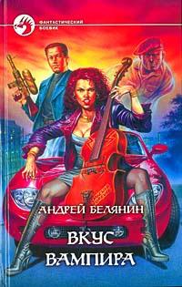 Вкус вампира | Белянин Андрей Олегович #1