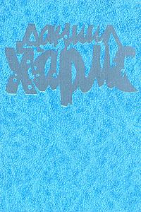 Даниил Хармс. В двух томах. Том 1 | Хармс Даниил Иванович #1
