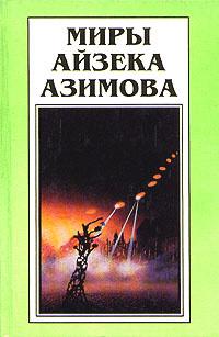 Миры Айзека Азимова. Книга 7   Азимов Айзек #1