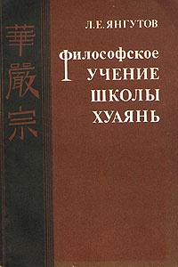 Философское учение школы хуаянь | Янгутов Леонид Евграфович  #1