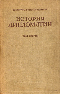 История дипломатии. В трех томах. Том 2 #1