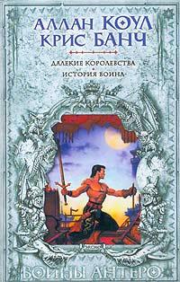 Далекие королевства. История воина | Банч Крис, Коул Аллан  #1