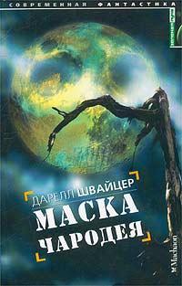 Маска чародея   Швайцер Дарелл, Цибизова Ирина Михайловна  #1
