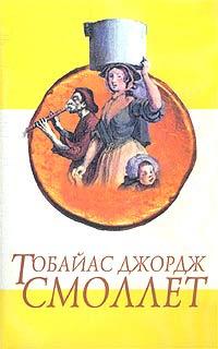 Приключения Перигрина Пикля. Том 1. Главы I - LXXII #1