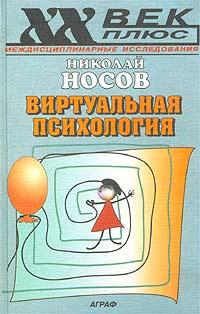 Виртуальная психология | Носов Николай Александрович #1