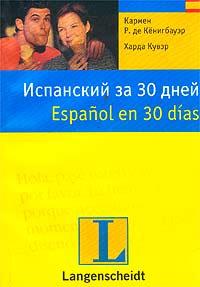 Испанский за 30 дней / Espanol en 30 dias #1