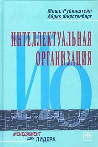 Интеллектуальная организация #1