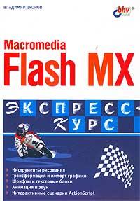 Macromedia Flash MX 2004. Экспресс-курс. | Дронов Владимир Александрович  #1