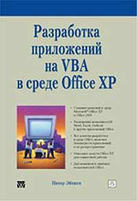 Разработка приложений на VBA в среде Office XP #1