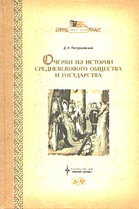Очерки из истории средневекового общества и государства | Петрушевский Дмитрий Моисеевич  #1