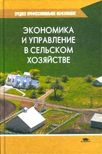 Экономика и управление в сельском хозяйстве #1