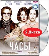 Часы (2 DVD) #1