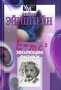 Эволюция физики #1
