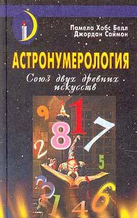 Астронумерология. Союз двух древних искусств   Белл П. Х., Саймон Джордан  #1