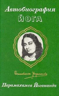 Автобиография Йога | Парамаханса Йогананда #1