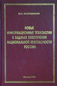 Новые информационные технологии в задачах обеспечения национальной безопасности России (природно-техногенные #1