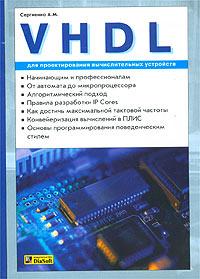 VHDL для проектирования вычислительных устройств #1