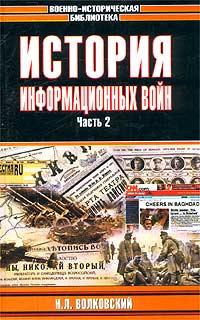 История информационных войн. Часть 2   Волковский Николай Лукьянович  #1