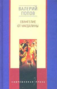 Евангелие от Магдалины | Попов Валерий Георгиевич, Шмуклер Александр  #1
