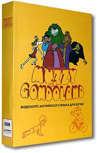 Muzzy in Gondoland. Видеокурс английского языка для детей #1