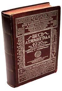 Весь Ленинград на 1926 год. Адресная и справочная книга г. Ленинграда  #1