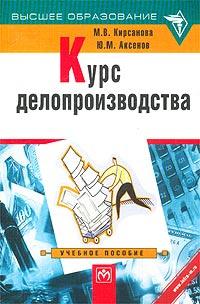 Курс делопроизводства. Учебное пособие #1