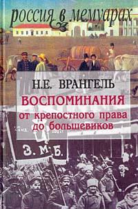Воспоминания. От крепостного права до большевиков #1