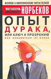 Опыт дурака, или Ключ к прозрению. Как избавиться от очков | Норбеков Мирзакарим Санакулович  #1