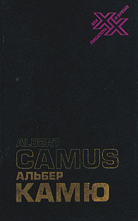 Альбер Камю. Творчество и свобода   Камю Альбер #1