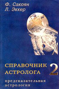 Справочник астролога. Книга 2. Предсказательная астрология  #1