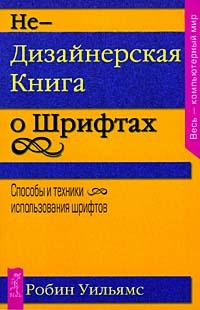 Недизайнерская книга о шрифтах #1