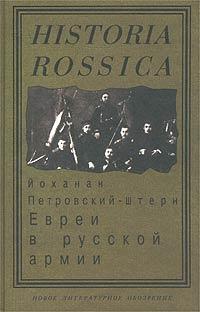 Евреи в русской армии. 1827 - 1914 #1