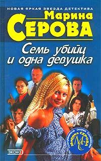 Семь убийц и одна девушка | Серова Марина Сергеевна #1