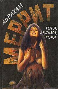 Абрахам Меррит. Комплект из пяти книг. Гори, ведьма, гори | Меррит Абрахам Грэйс  #1