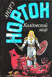 Колдовской мир   Андрэ Нортон #1