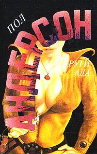 Круги ада | Андерсон Пол Уильям #1