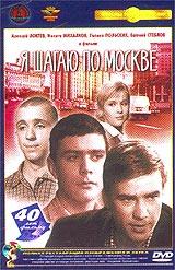 Я шагаю по Москве #1