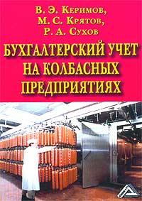 Бухгалтерский учет на колбасных предприятиях #1