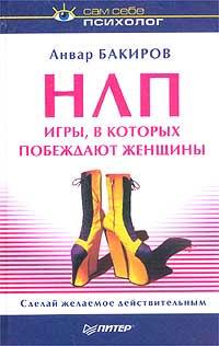 НЛП. Игры, в которых побеждают женщины | Бакиров Анвар Камилевич  #1