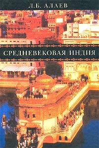 Средневековая Индия #1