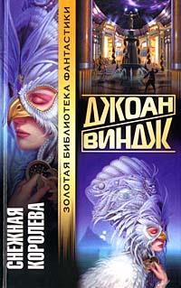 Снежная королева | Виндж Джоан, Тогоева Ирина Алексеевна  #1