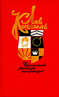 Лев Кассиль. Собрание сочинений в пяти томах. Том 2 | Кассиль Лев Абрамович  #1